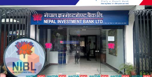 लगानीकर्ता आकर्षित हुने नेपाल इन्भेष्टमेन्ट बैंकको यस्तो छ स्थिति