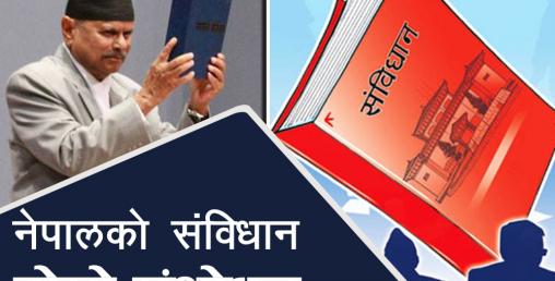 नेपालको संविधान (दोस्रो संशोधन), २०७७ नेपाल राजपत्रमा