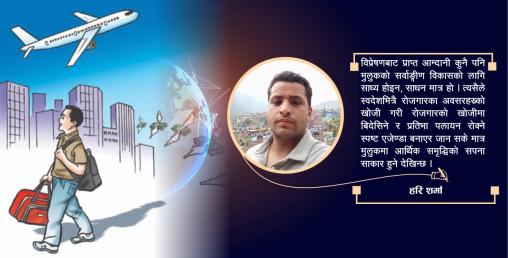 विप्रेषणले बिगारेको नेपाल र सरकारको समृद्धिको सपना