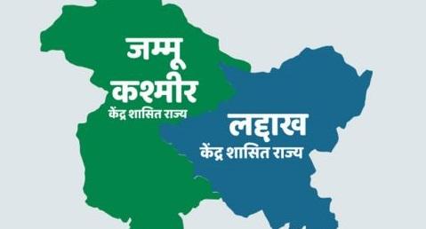 भारतको जम्मू–कश्मीर राज्य आजदेखि औपचारिक विभाजन