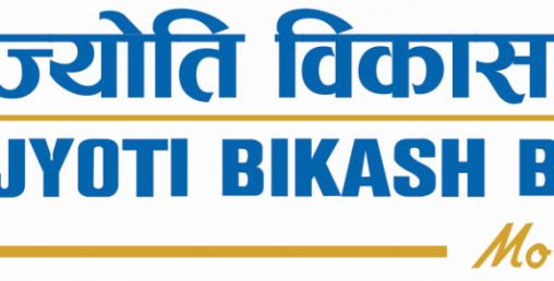ज्योति विकास बैंकद्वारा 'स्क्यान एन्ड विथ्ड्र सेवा शुरु