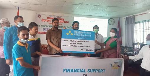 कुमारी बैंकद्वारा बेलकामा निर्माणाधीन अक्सिजन प्लान्टलाई ३ लाख सहयोग
