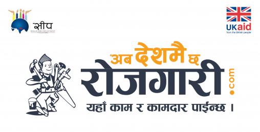 'अब देशमै छ रोजगारी' अभियान शुरु
