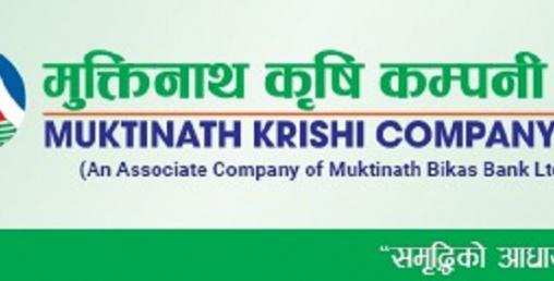मुक्तिनाथ कृषि कम्पनीको तेश्रो वार्षिक उत्सव