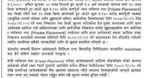 नेपाल इन्भेष्टमेन्ट बैंकको ऋणपत्र बाँडफाँट