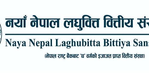 नयाँ नेपाल लघुवित्तको २० प्रतिशत बोनस सोमवारदेखि कारोबार गर्न सकिने