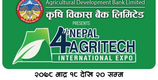 नेपाल एग्रिटेक अन्तर्राट्रिय प्रर्दशनीको मिति परिवर्तन