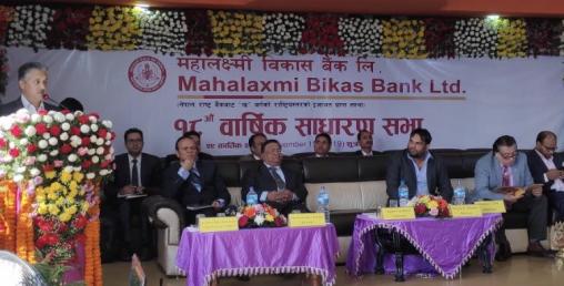 महालक्ष्मी विकास बैंकको पनि लाभांश पारित
