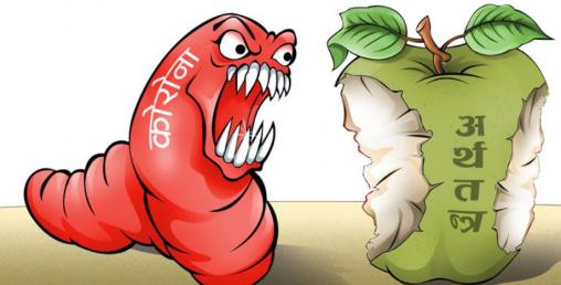 नेपालकाे अर्थतन्त्र दुई दशमलव दुई सात प्रतिशतमा झर्ने अनुमान