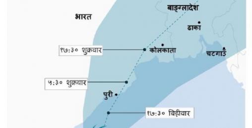 २ सय किलोमिटर प्रतिघण्टाको गतिमा आएको आँधी 'फानी' भारतबाट नेपालतर्फ लाग्यो