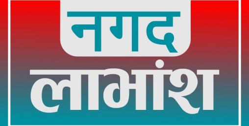 नेपाल पुनर्बीमा कम्पनीले लाभांश नदिने, ५ प्रतिशतले पूँजी बृद्धि गर्ने योजना असफल