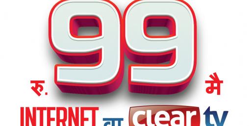 सुबिसुकाे दशैं, तिहार अफरः इन्टरनेट वा क्लियर टिभि ९९ रूपैयाँमा