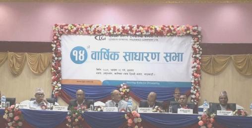 लुम्बिनी जनरल इन्स्योरेन्सको साधारण सभा सम्पन्न