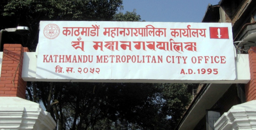 विद्यालय सञ्चालनबारे छलफलमा जुट्यो काठमाडौं महानगर