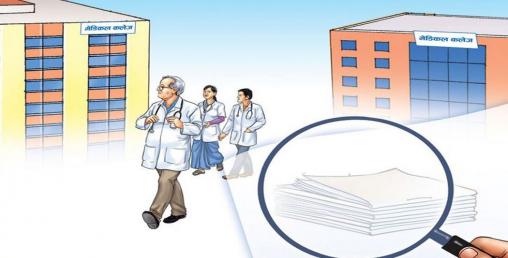 कति जब्बर मेडिकल कलेज, फेरी असुले अतिरिक्त शुल्क