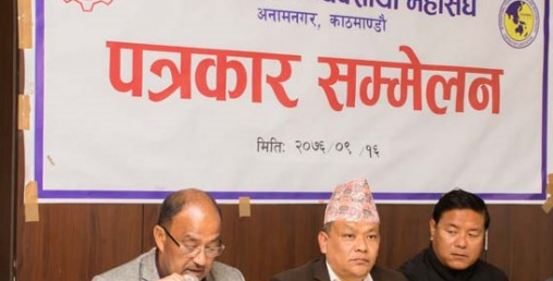 नेपाल निर्माण व्यवसायीले आन्दोलन फिर्ता लिए