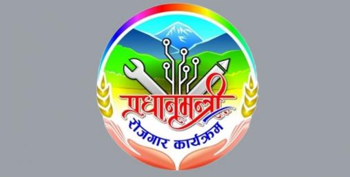 प्रधानमन्त्री रोजगार कार्यक्रम: रकम निकासा यसै महिना