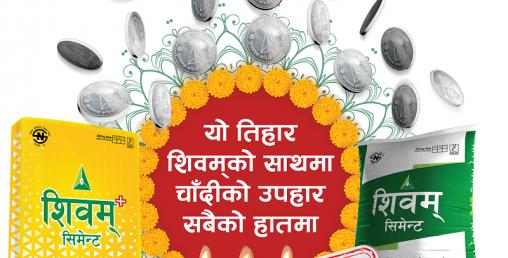 शिवम् सिमेन्टका उपभोक्तालाई चाँदीको दियो उपहार योजना