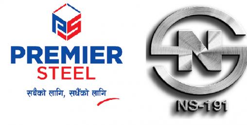 प्रिमियर स्टील बन्यो ३६ एमएम एनएस प्रमाण प्राप्त गर्ने पहिलो स्टिल कम्पनी