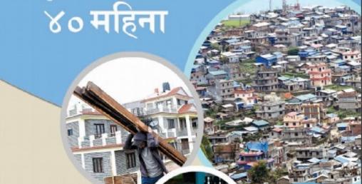 भूकम्पले भत्काएकामध्ये ३ लाख ८२ हजार घर बने, २ लाख ३० हजार बन्दै, अब ४२९ अर्ब चाहिने