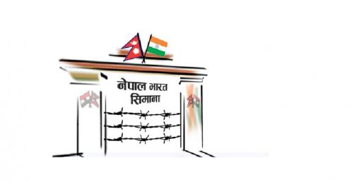 आज रातिदेखि नेपाल–भारत बोर्डर बन्द हुँदै