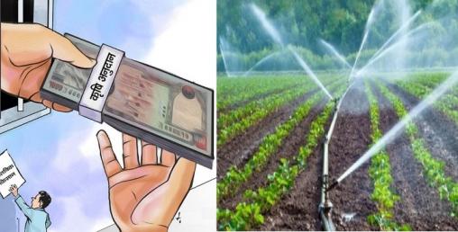 कृषि अनुदानको नाममा उपभोक्ता समिति मोटाउँदै