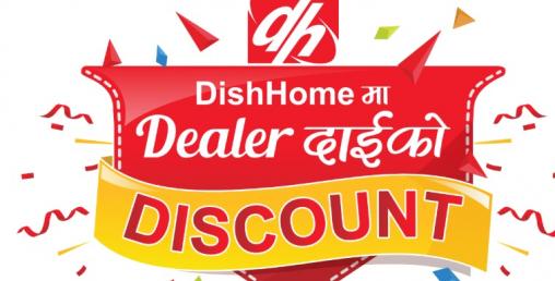 Dish Home मा  Dealer  दाईको छुट, एक लाखसम्म पुरस्कार जित्न सकिने