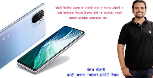 'कम मूल्यमा गुणस्तरिय मोबाइल फोन उपलब्ध गराउँछौं'