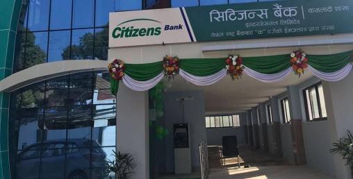 सिटिजन्स बैंकको पनि आफ्नै सुविधा सम्पन्न भवनबाट बैंकिंग सेवा