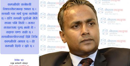'हजुर बा' को व्यवस्थापकीय क्षमता नातिमा, अब्बल बन्यो नेपाल लाइफ