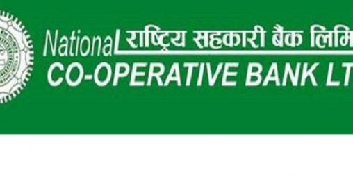 राष्ट्रिय सहकारी बैंकले ७ वटै प्रदेशमा प्रादेशिक शाखा खोल्न पायो अनुमति