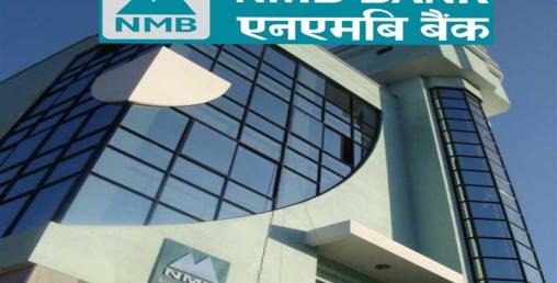 बढ्यो एनएमबि बैंकको खुद नाफा