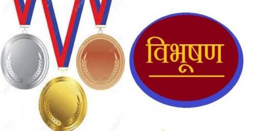 संविधान दिवसको अवसरमा कति जनाले पाउने भए पदक